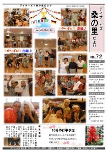 NO.72(H27.09発行)-01