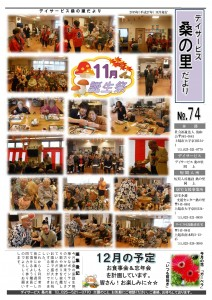 NO.74(H27.11発行)-01