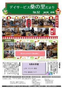 NO.92(H29.05発行)01