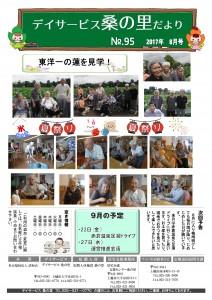 NO.95(H29.08発行)01