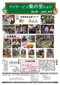 NO.96(H29.09発行)01