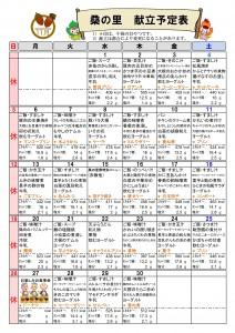 NO.97(H29.10発行)-02