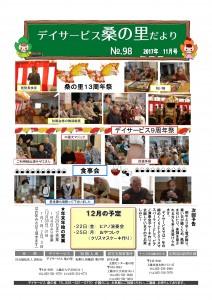 NO.98(H29.11発行)-01