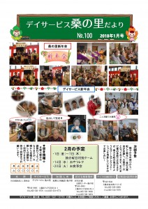 NO.100(H30.1発行)-01