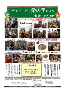 NO.99(H29.12発行)-01