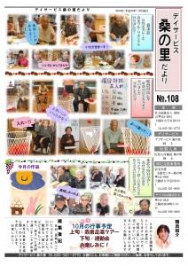 NO.108(H30.09発行)-01