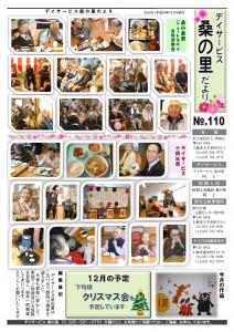 NO.110(H30.11発行)-01