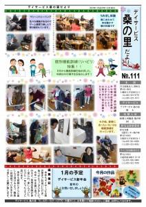 NO.111(H30.12発行)-01