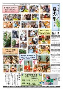 NO.117(R元.06発行)-2