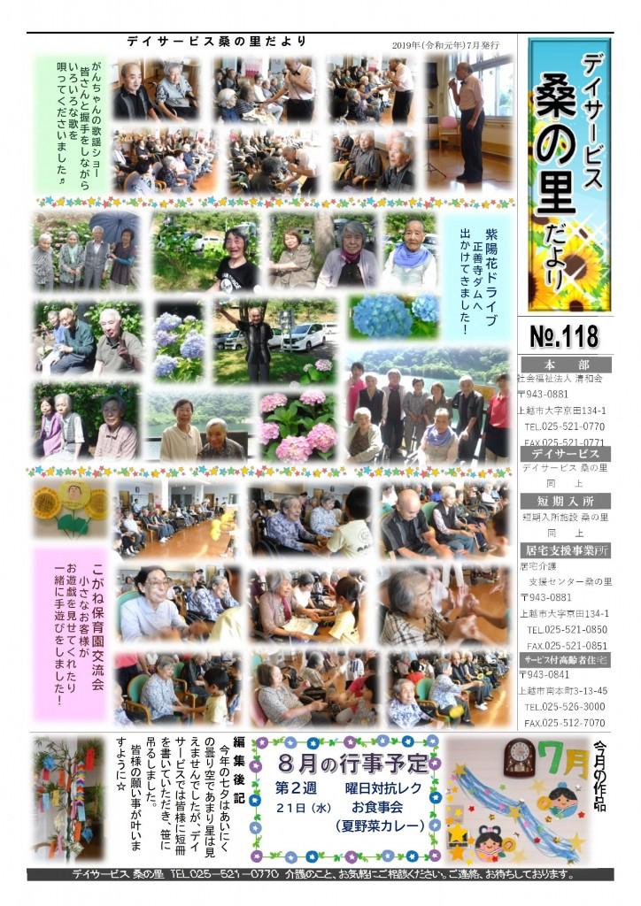NO.118(R元.07発行)-2