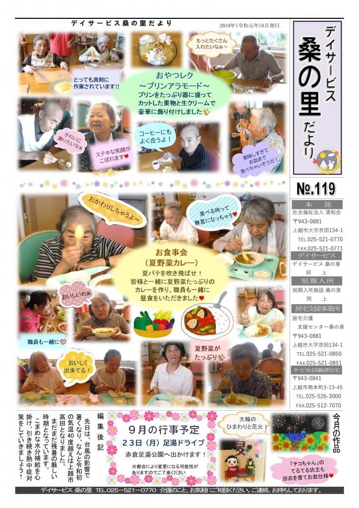 NO.119(R元.08発行)01