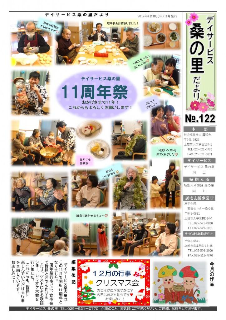 NO.122(R元.11発行)-01