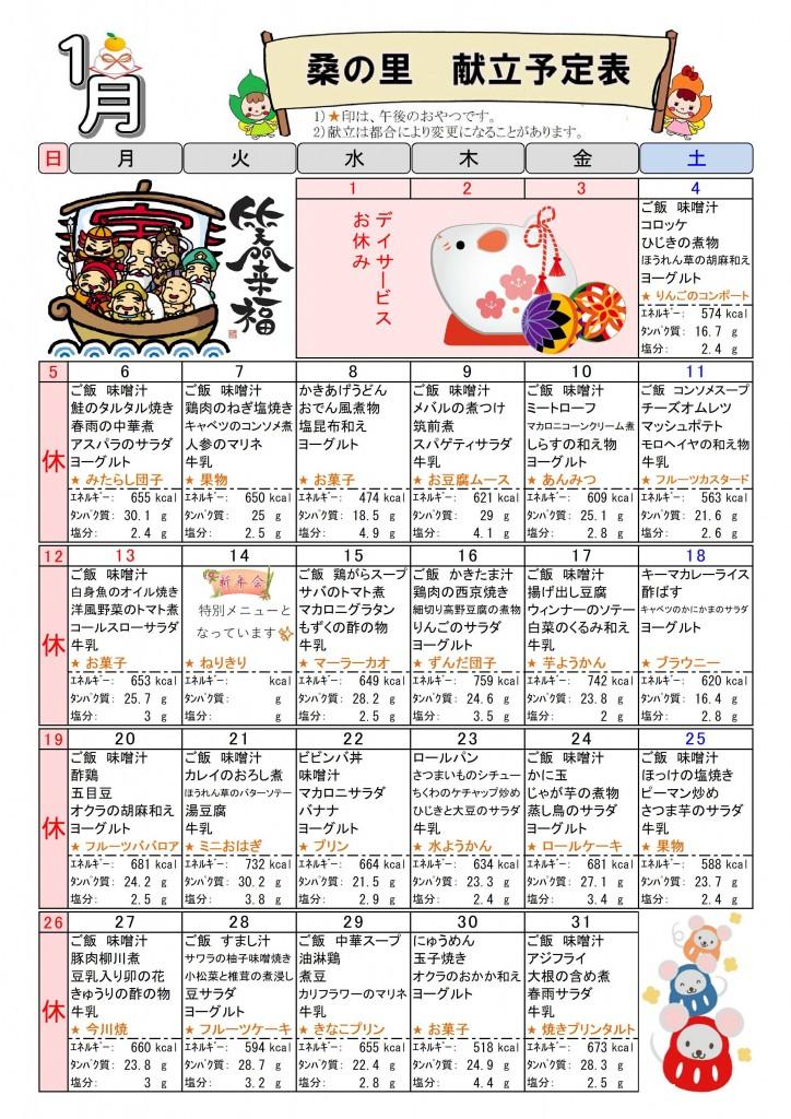 NO.123(R元.12発行)-02