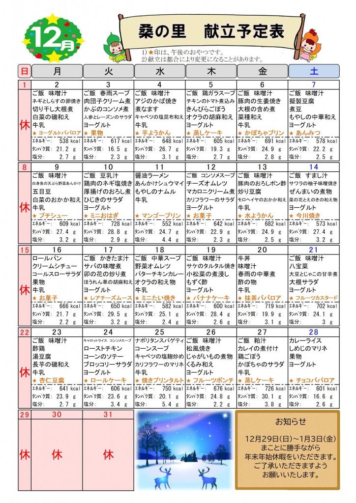 NO.122(R元.11発行)-02