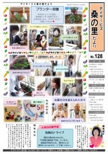 NO.128(R02.05発行) 01
