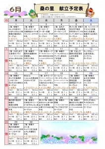 NO.128(R02.05発行)02