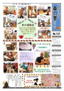 NO.132(R02.09発行)-01