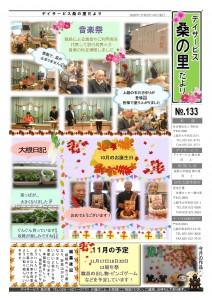 NO.133(R02.10発行)01