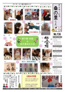NO.136(R03.01発行)-01