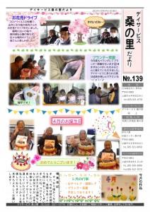NO.139(R03.04発行)-2
