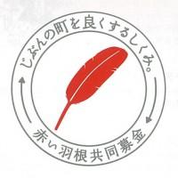赤い羽根3